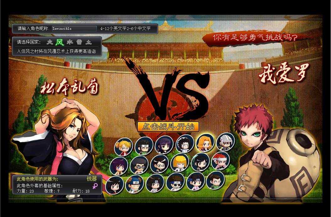 ninja game321
