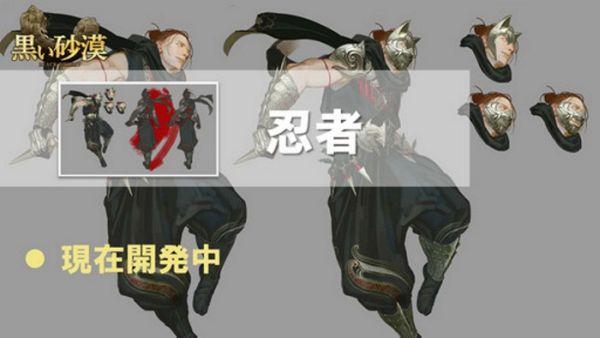 Black-Desert-Online-Ninja-Teaser