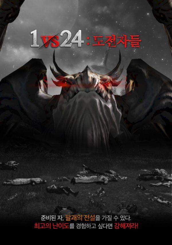 Blade-Soul-24-man-raid-poster