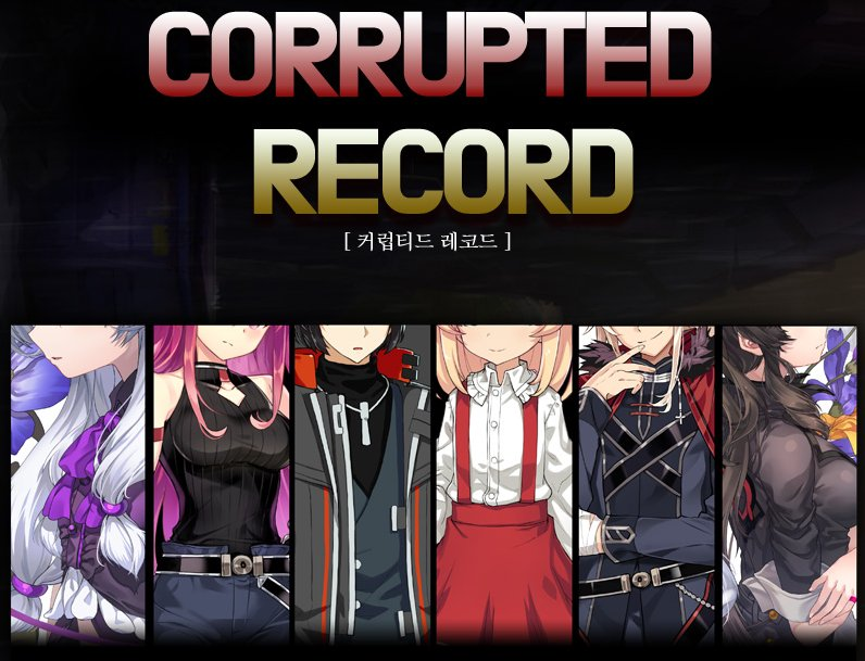 Soulworker corrupted record event