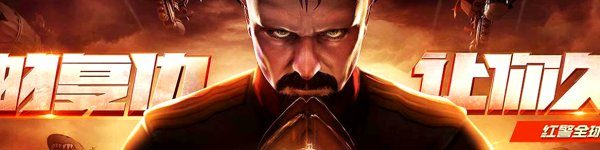 Command & Conquer Red Alert is back