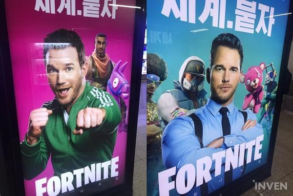 Chris Pratt Star-Lord Fortnite Korea