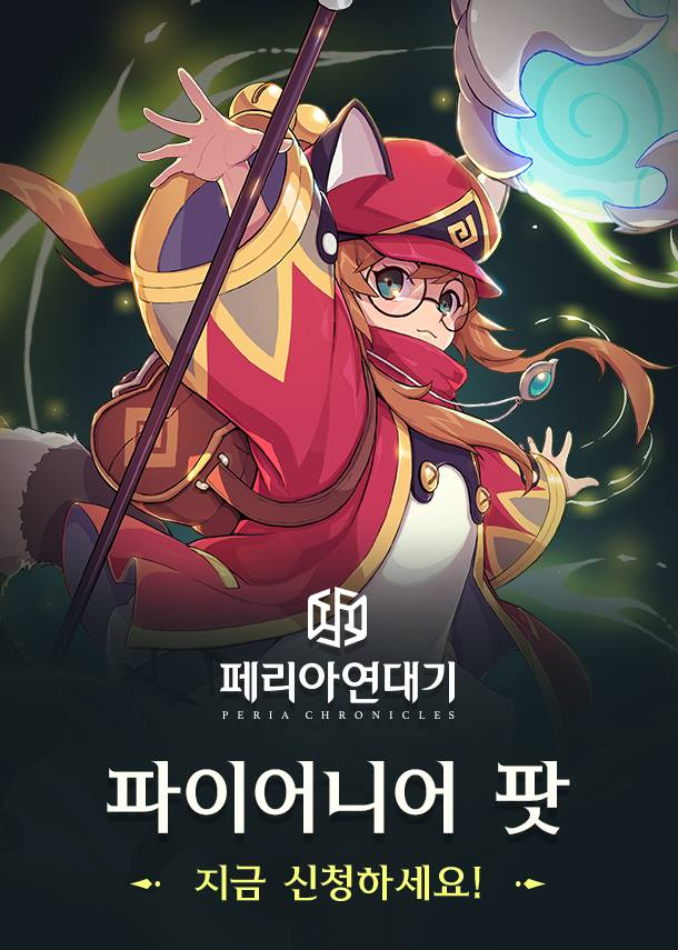 Peria Chronicles signup beta
