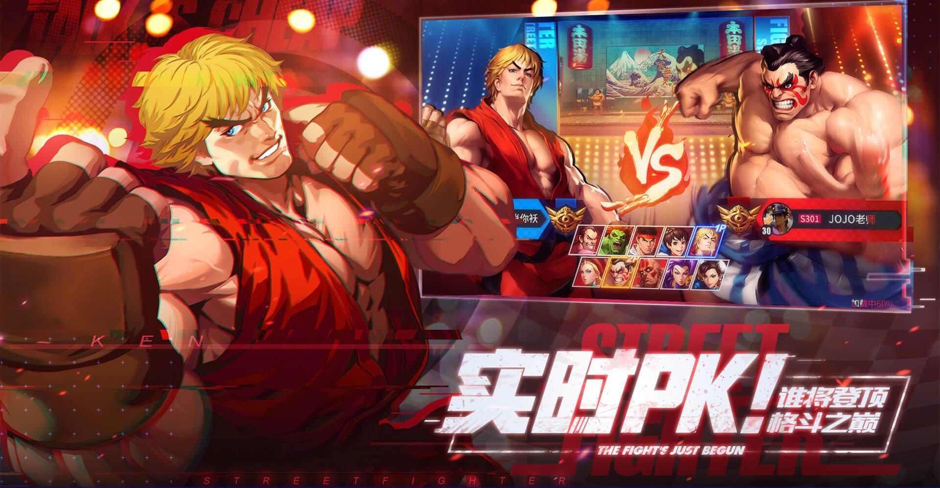 Street Fighter Duel Ken