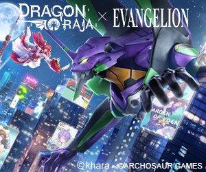 Dragon Raja X Evangelion collaboration event