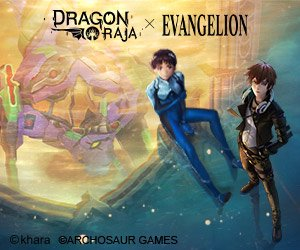 Dragon Raja X Evangelion collaboration event
